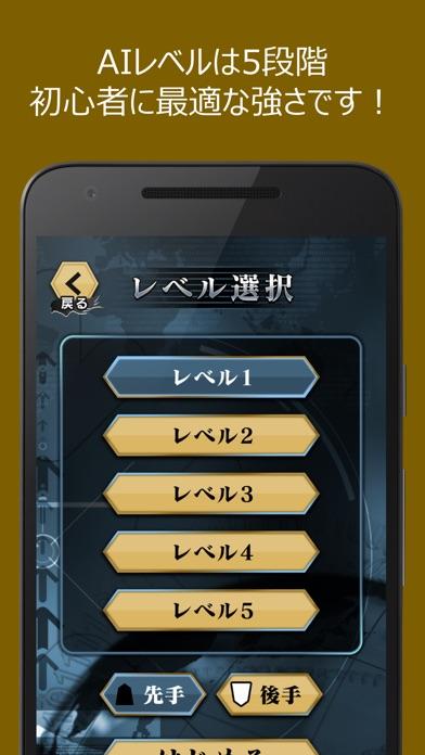 AI将棋 ZEROスクリーンショット2