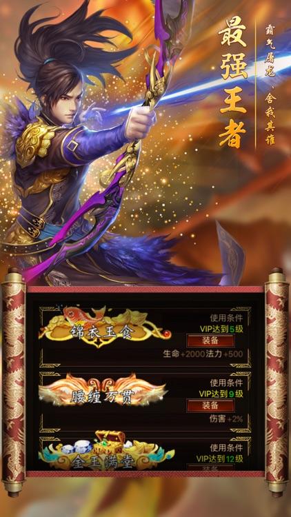 烈火降龙-热血裁决霸业私服手游 screenshot-3