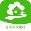贵州环保建材