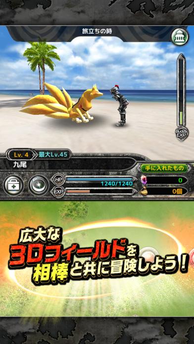 バディモンスター ScreenShot4