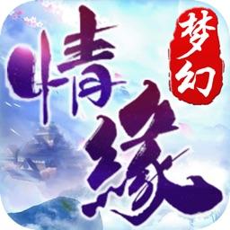 梦幻情缘-Q萌仙侠修仙回合制手游