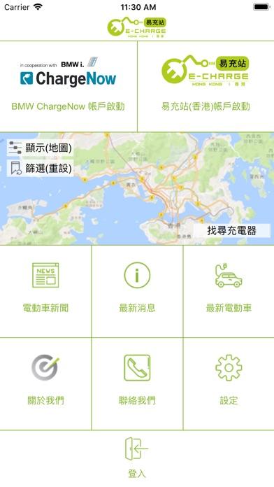 E-Charge HK屏幕截圖1