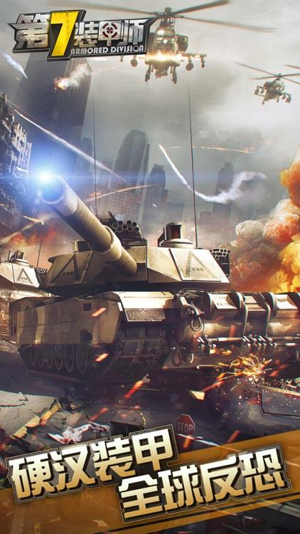 第7装甲师-坦克群跨服团战策略手游 screenshot-0