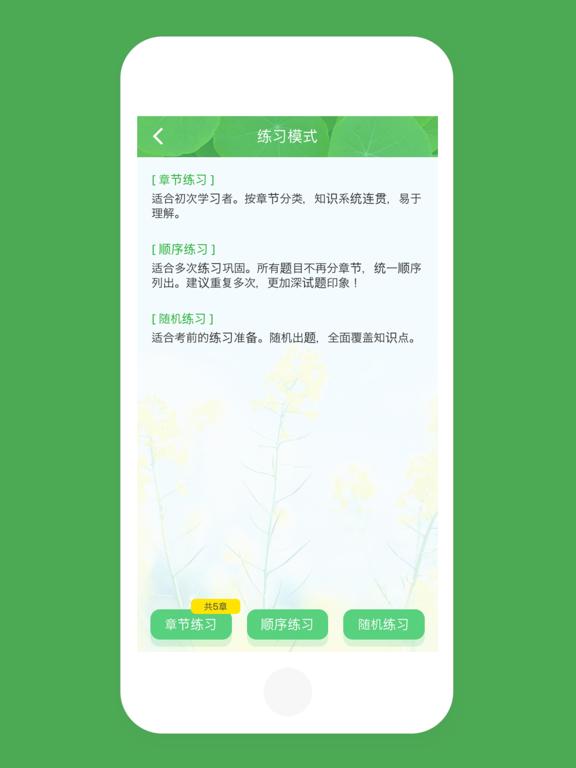 考试通——执业医师资格 screenshot 7