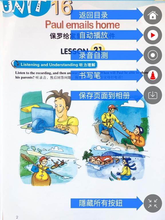 新概念英语青少版英语 3B - 读书派点读学习机出品 screenshot 8