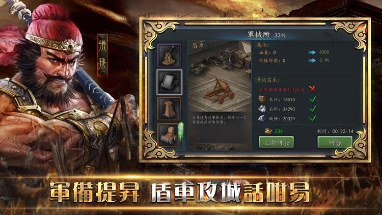 新三國志手機版-光榮正版授權 screenshot-4