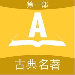 合集阅读-中国古典名著(第一部)