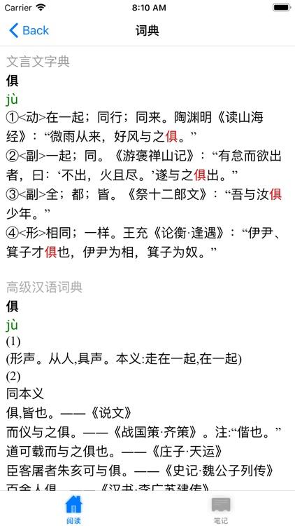 伤寒论【有声典籍 文白对照】 screenshot-3