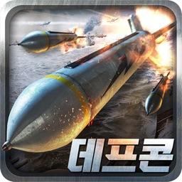데프콘: 함대폭격전