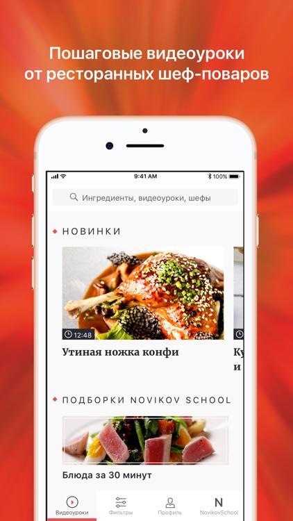 Novikov School