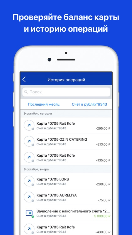 ВТБ-Онлайн screenshot-3