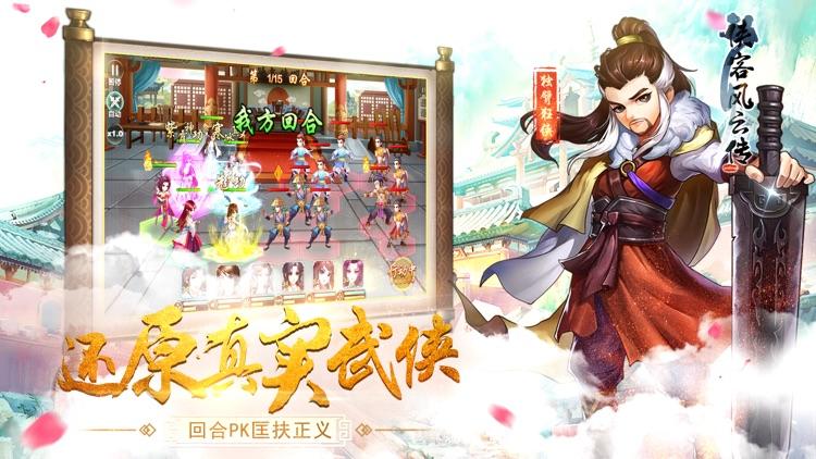 侠客风云传online-武侠策略卡牌手游 screenshot-3