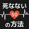 死なない50の方法 - 防災時に役立つ面白いゲーム