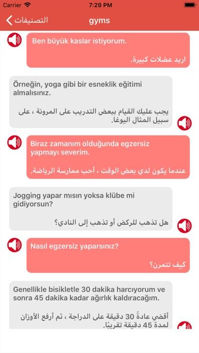 محادثات باللغة التركية بالصوت screenshot 1