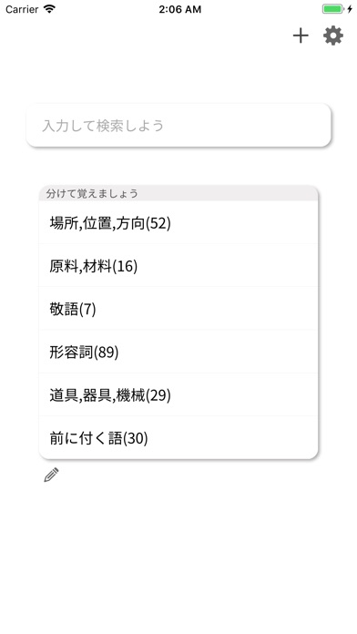 日本語メモ ScreenShot0