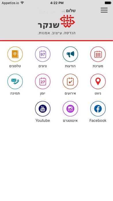 שנקר Screenshot 1