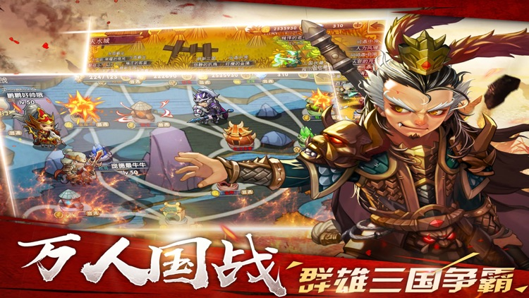 三国卡牌大战之策略卡牌手游 screenshot-3