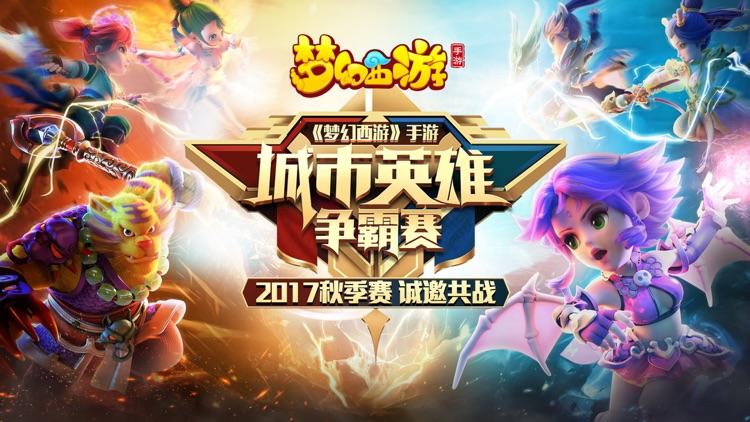 梦幻西游-2017城市争霸秋季赛 screenshot-0