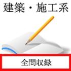建築・施工系資格 統合版 icon