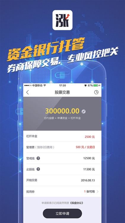 涨8股票配资-股票开户配资交易软件 screenshot-3