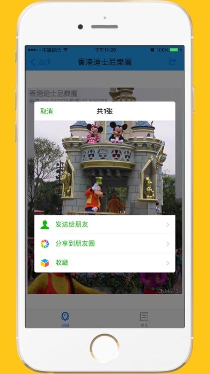 虚拟GPS位置-朋友圈分享任意地点图片 screenshot-4