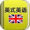 英式英语口语-英音听力学习课堂