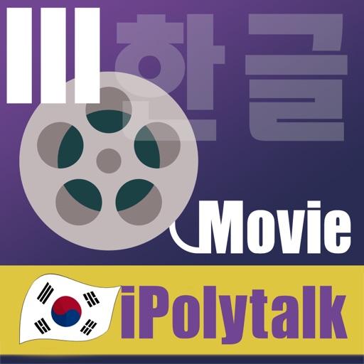 iPolytalkKorean3