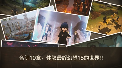 点击获取FINALFANTASY XV POCKET EDITION