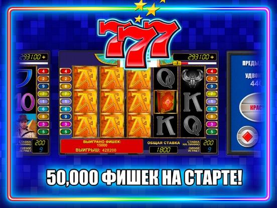 Игровые автоматы - Казино 777 Скриншоты10