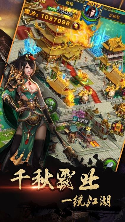 荣耀江山OL三国游戏 - 回合制策略手游 screenshot-4