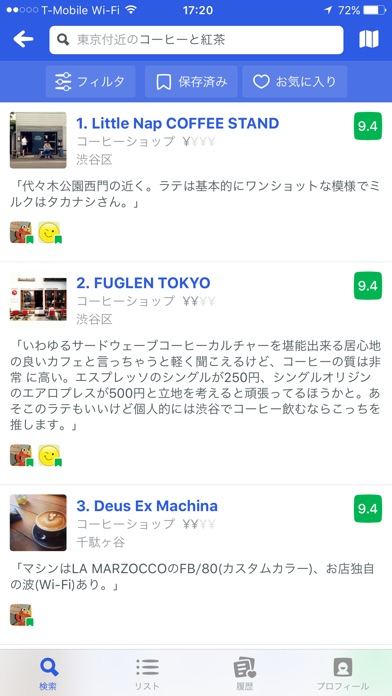 Foursquare City Guide ScreenShot1