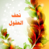 Mirza Ali - تحف العقول عن آل الرسول artwork