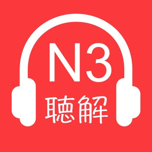 JLPT N3 Listening 2018 Version by 展科 周