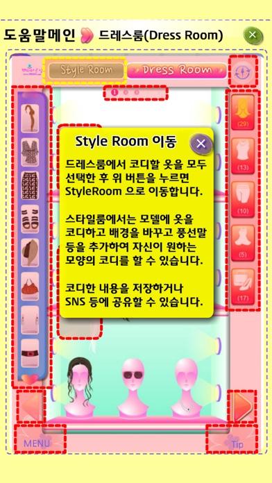 BBDDi DressRoom Package 1-걸리쉬のおすすめ画像3
