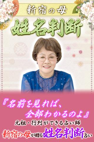 新宿の母◆姓名判断占い - náhled