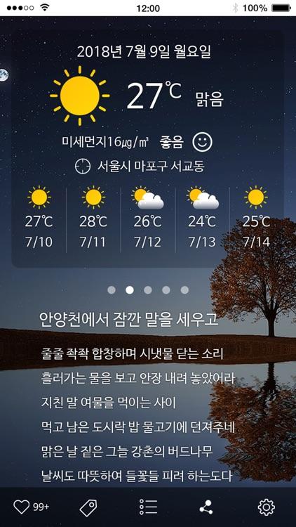 시의온도 screenshot-3