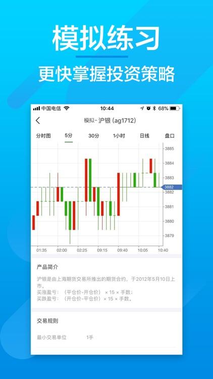 巨蚁财经—期货原油金融资讯 screenshot-3