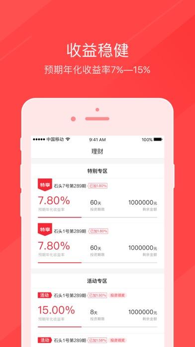 石头金融理财回馈版-15%预期年化投资理财软件 screenshot