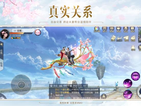 镇魔曲全球中文版 screenshot 10