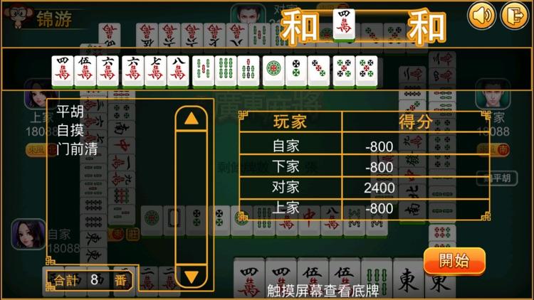 正宗广东麻将 screenshot-3