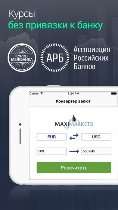 Конвертер FX app image