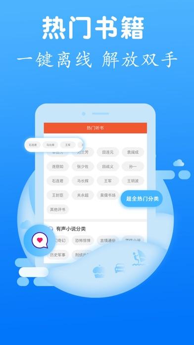 听书软件宝-有声小说听书神器 screenshot two