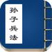 73.品读孙子兵法 - 原文翻译与鉴赏
