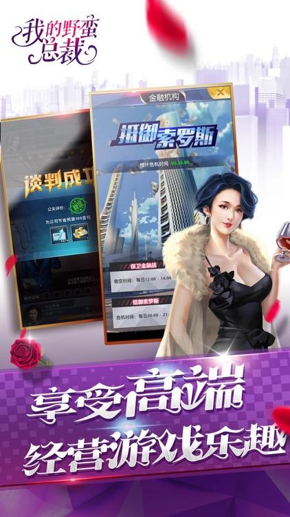 我的野蛮总裁-高端商战模拟手游 screenshot-4