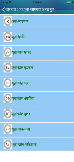 Ampara & Seven Sura (Al-Quran) on the App Store