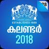 MalayalaManorama Calendar 2018