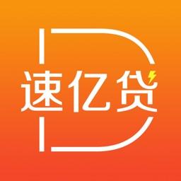 速亿贷-小额极速借钱贷款app