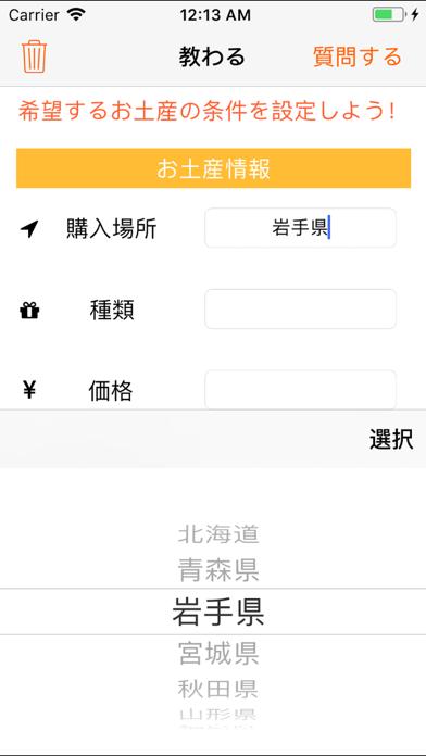 お土産教室 screenshot 3