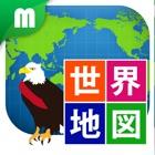 世界地図マスター 楽しく学べる教材シリーズ icon