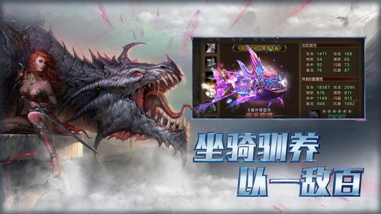 天堂契约-大型3D史诗魔幻手游 screenshot-3